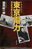 ドキュメント東京電力―福島原発誕生の内幕 (文春文庫)