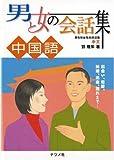 男と女の会話集 中国語