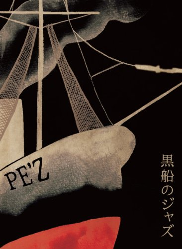 PE'Z REALIVE〜黒船のジャズ〜@2008.6.2 DUO MUSIC EXCHANGE [DVD]