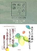 あなたの日本がもっと素敵になる。8つの和ハーブ物語〜忘れられた日本の宝物〜