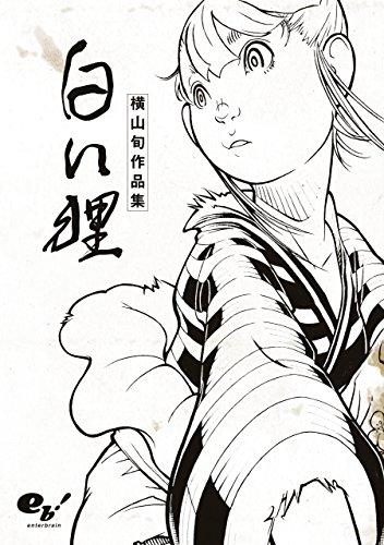 白い狸 横山旬作品集<白い狸 横山旬作品集> (ビームコミックス)