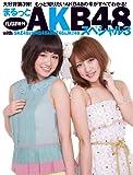 まるっとAKB48 3 with SKE48&NMB48&SDN48&HKT48 2012年 08月号 [雑誌]