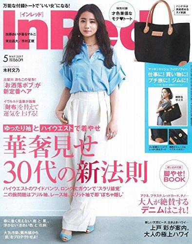 InRed 2017年5月号 大きい表紙画像