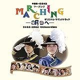 マーチング-明日へ- オリジナル・サウンドトラック - 宮本貴奈、日野皓正、YOKOHAMA ROBINS