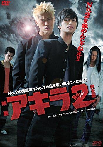 映画 アキラNo.2 完全版 DVD-BOX