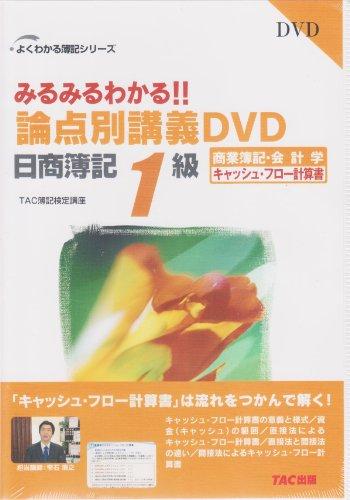 みるみるわかる!!論点別講義DVD日商簿記1級商業簿記・会計 キャッシュ・フロー計算書(よくわかる簿記シリーズ)