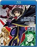 コードギアス 反逆のルルーシュ volume09<最終巻> [Blu-ray]
