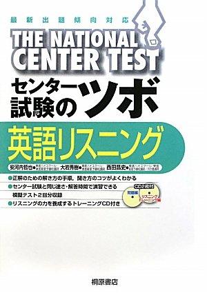 センター試験のツボ 英語 リスニング