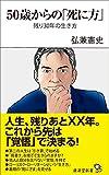 50歳からの「死に方」 ~残り30年の生き方 (廣済堂新書)