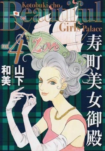 寿町美女御殿 4 (クイーンズコミックス)