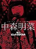 【DVD】  中森明菜 in 夜のヒットスタジオ [DVD] /
