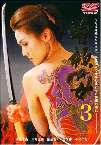 首領の女3 [DVD]