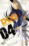 DCD(4) (少年サンデーコミックス)