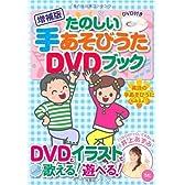 [増補版]たのしい手あそびうたDVDブック (DVD付)