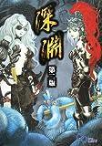 深淵 第二版 (ログインテーブルトークRPGシリーズ)