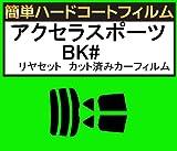 関西自動車フィルム 簡単ハードコートフィルム マツダ アクセラスポーツ BK リヤセット カット済みカーフィルム スモーク