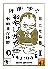 おやじがき 絶滅危惧種中年男性図鑑 (講談社文庫)
