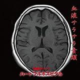 Amazon.co.jp血液サラサラ音頭