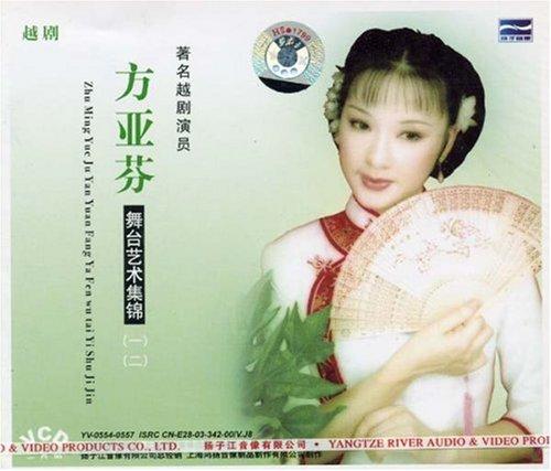 越剧 方亚芬 舞台艺术集锦1 2 VCD