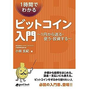 1時間でわかるビットコイン入門 ~1円から送る・使う・投資する~ (NextPublishing) [Kindle版]