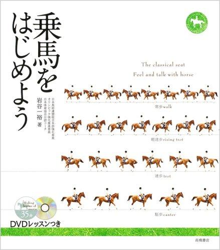 馬具の装着 (ホース・ピクチャーガイド)