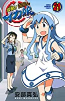 侵略!イカ娘 21 (少年チャンピオン・コミックス)