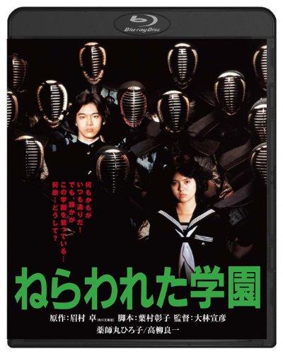 ねらわれた学園  ブルーレイ [Blu-ray]