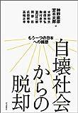 自壊社会からの脱却――もう一つの日本への構想