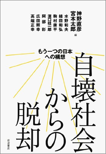 Concept to Japan - Another departure from the self-destruct society (2011) ISBN: 4000234846 [Japanese Import] PDF