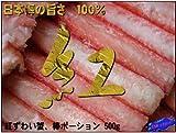 日本海の味100%!!山陰境港特産、珍しい「紅ずわい蟹の棒肉-500g」ボイル済み ASK sanin 山陰境港