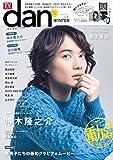 TV������dan[����]vol.8<���˻�2016> (TOKYO NEWS MOOK 522��)