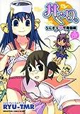 丼ぐり。2 うんざり で発動編 (メガストアコミックスシリーズ No. 165)