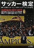 サッカー検定公式テキスト〈2011‐2012〉