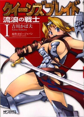 クイーンズブレイド~流浪の戦士 1 (1) (MFコミックス アライブシリーズ) (MFコミックス アライブシリーズ)