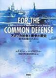 アメリカ社会と戦争の歴史: 「連邦防衛のために」