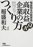 稲盛和夫の経営塾—Q&A高収益企業のつくり方 (日経ビジネス人文庫 (い1-2))