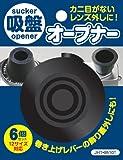 ジャパンホビーツール 吸盤オープナー レンズメンテナンス用工具