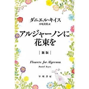 アルジャーノンに花束を〔新版〕 [Kindle版]