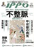 IPPO (いっぽ) 2008年 11月号 [雑誌]