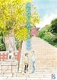 海街diary 4 (flowers コミックス)