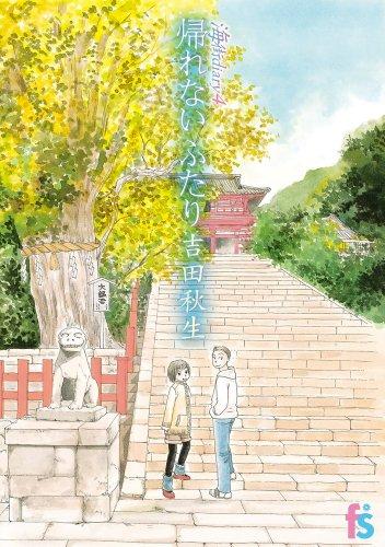 海街diary 4 帰れない ふたり(flowers コミックス)