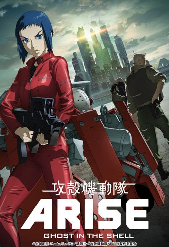 攻殻機動隊ARISE (GHOST IN THE SHELL ARISE) 2 [Blu-ray]