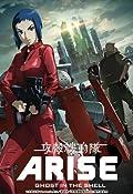 攻殻機動隊シリーズ最新作「攻殻機動隊ARISE」第1話をTV放送
