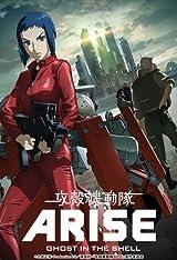 「攻殻機動隊ARISE 第2章 Ghost Whispers」収録BD/DVD第2巻予約開始