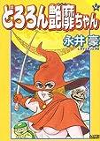 どろろん艶靡ちゃん (SANWA COMICS No.)