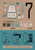 The Kurosagi Corpse Delivery Service Volume 7