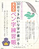 30日できれいな字が書ける 大人のペン字練習帳 (TJMOOK) (TJ MOOK)