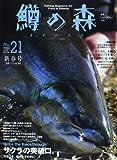 鱒の森 no.21(2014 earl 特集:サクラの突破口。 (別冊つり人 Vol. 362)