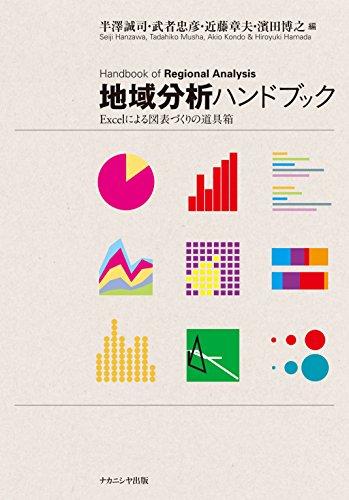 地域分析ハンドブック―Excelによる図表づくりの道具箱