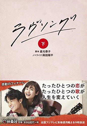 ラヴソング(下) (扶桑社文庫) -